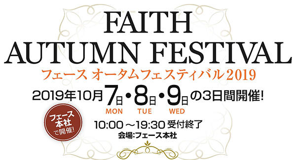 faith_autumn_festival_2019_01a.jpg
