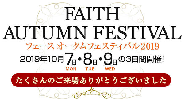 faith_autumn_festival_2019_02a.jpg